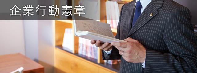 企業行動憲章